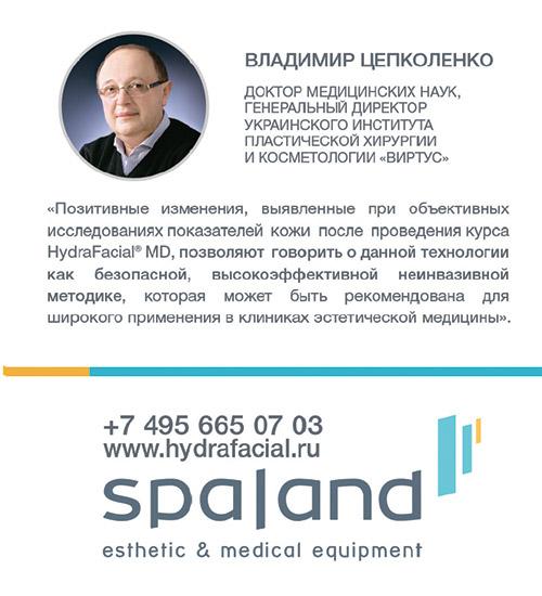 2015-6-kosmetolog-novii-metod-glubokoko-ochischeniya-hydrafacial-6