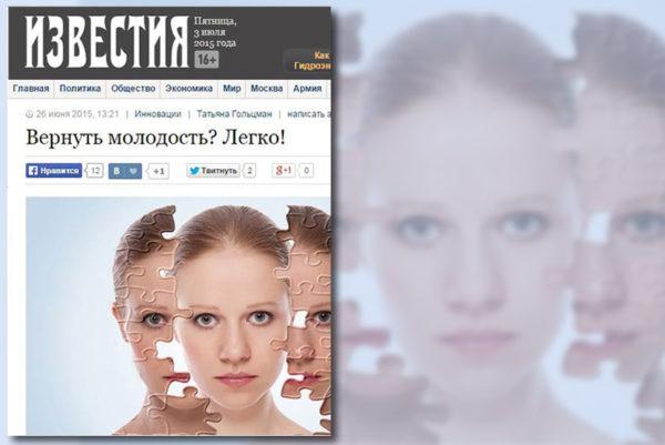 """Hydrafacial MD в """"Известиях"""""""