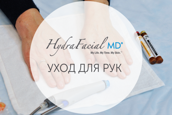 HydraFacial MD® Hands: уход для рук, протокол процедуры