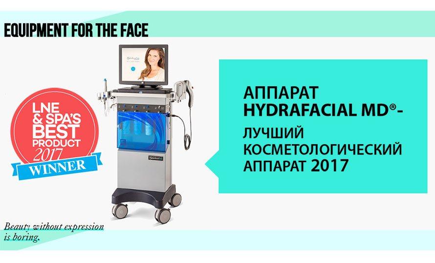 Лучший косметологический аппарат года