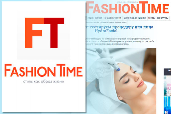 Личный опыт Fashion Time: тестируем процедуру для лица HydraFacial